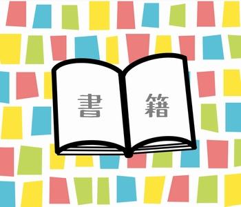 ほんの木の書籍