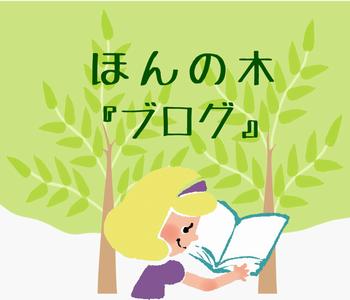 ほんの木のブログ