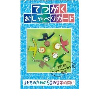 /tetsugakucard/case_osgaberi1_300.jpg