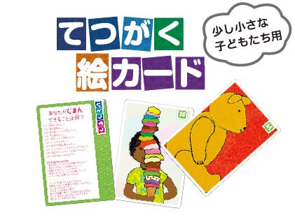 /tetsugakucard/ecard.png